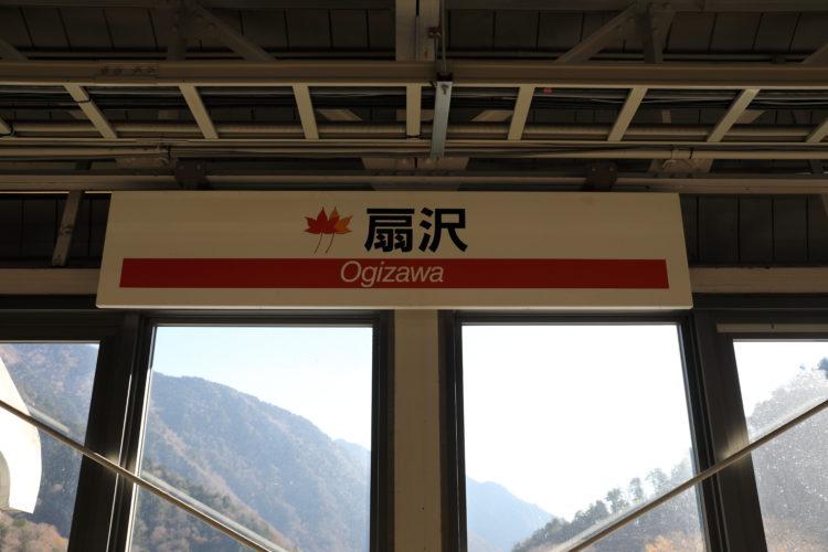 関電トロリーバス扇沢駅駅名標