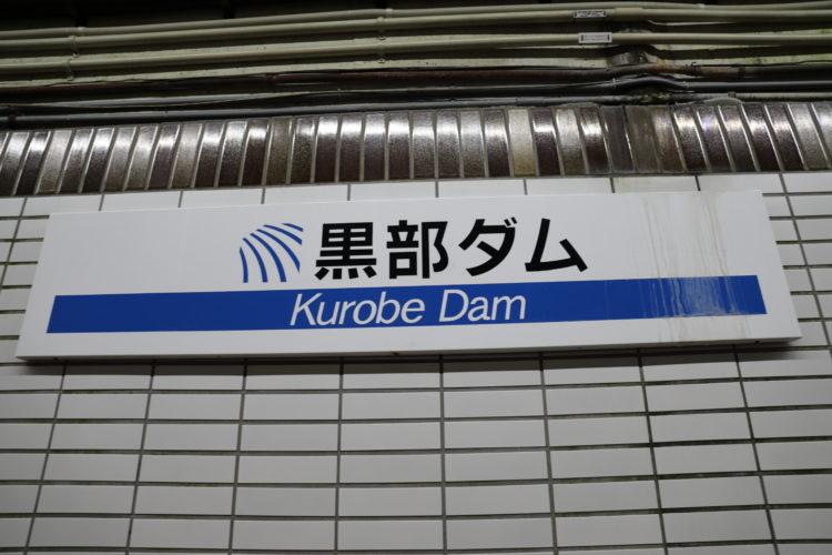 関電トロリーバス黒部ダム駅駅名標