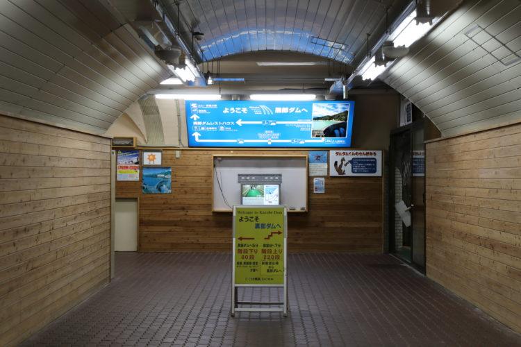 関電トロリーバス黒部ダム駅出口2ルート分岐