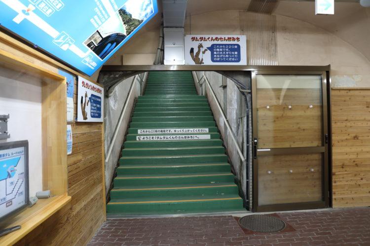 関電トロリーバス黒部ダム駅ダムダムくんのさんぽみち入口