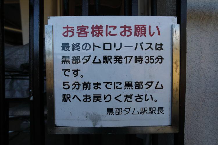 関電トロリーバス黒部ダム駅最終バス案内