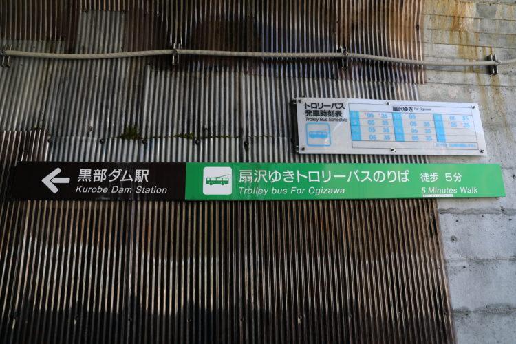 関電トロリーバス黒部ダム駅入口看板