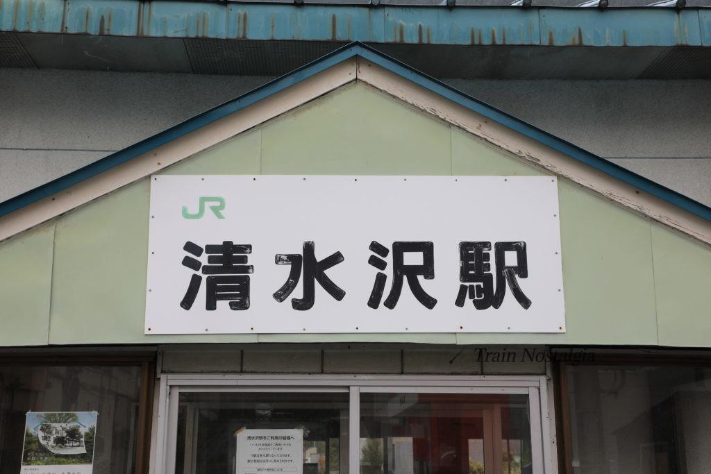 石勝線夕張支線清水沢駅駅看板