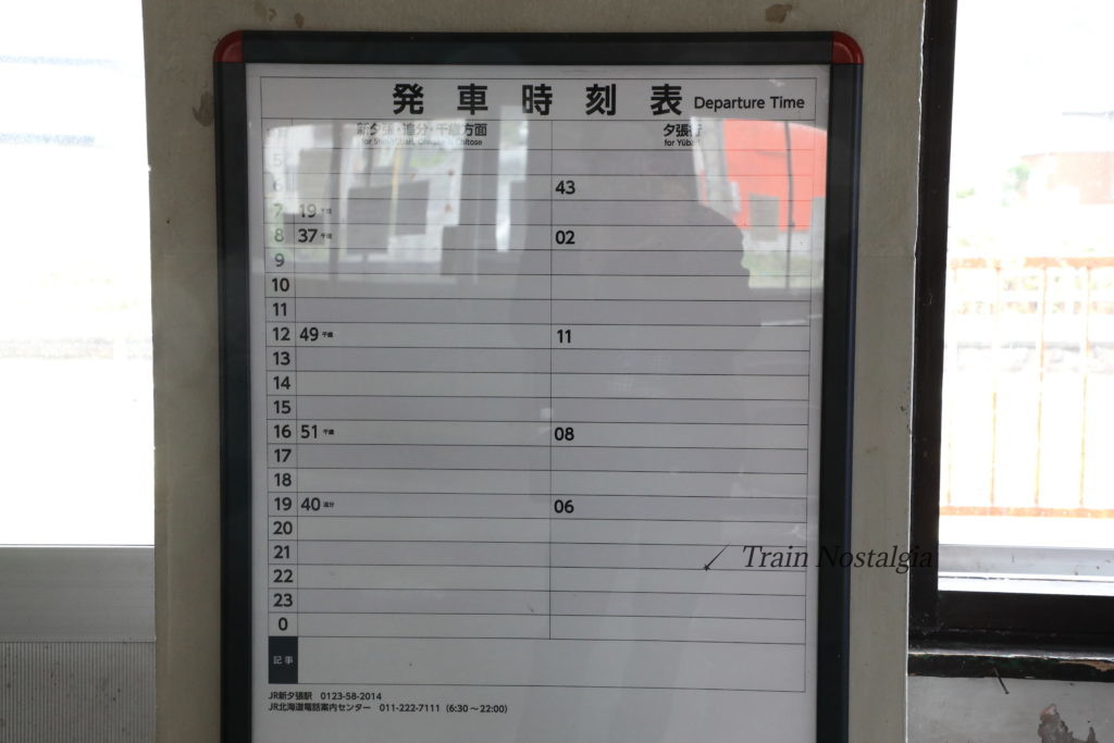 石勝線夕張支線清水沢駅時刻表