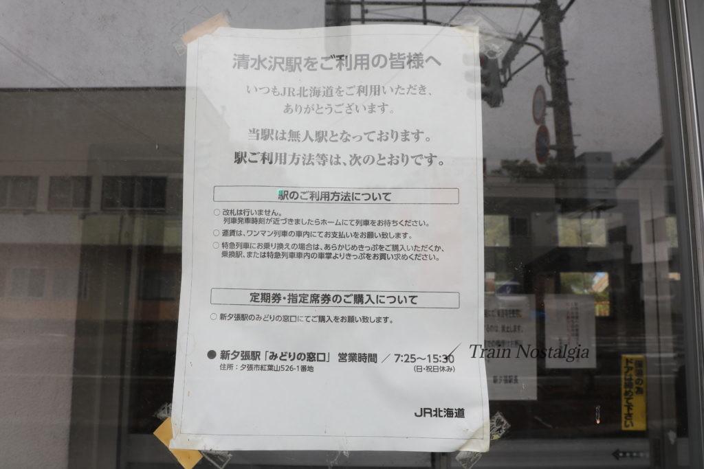 石勝線夕張支線清水沢駅無人告知