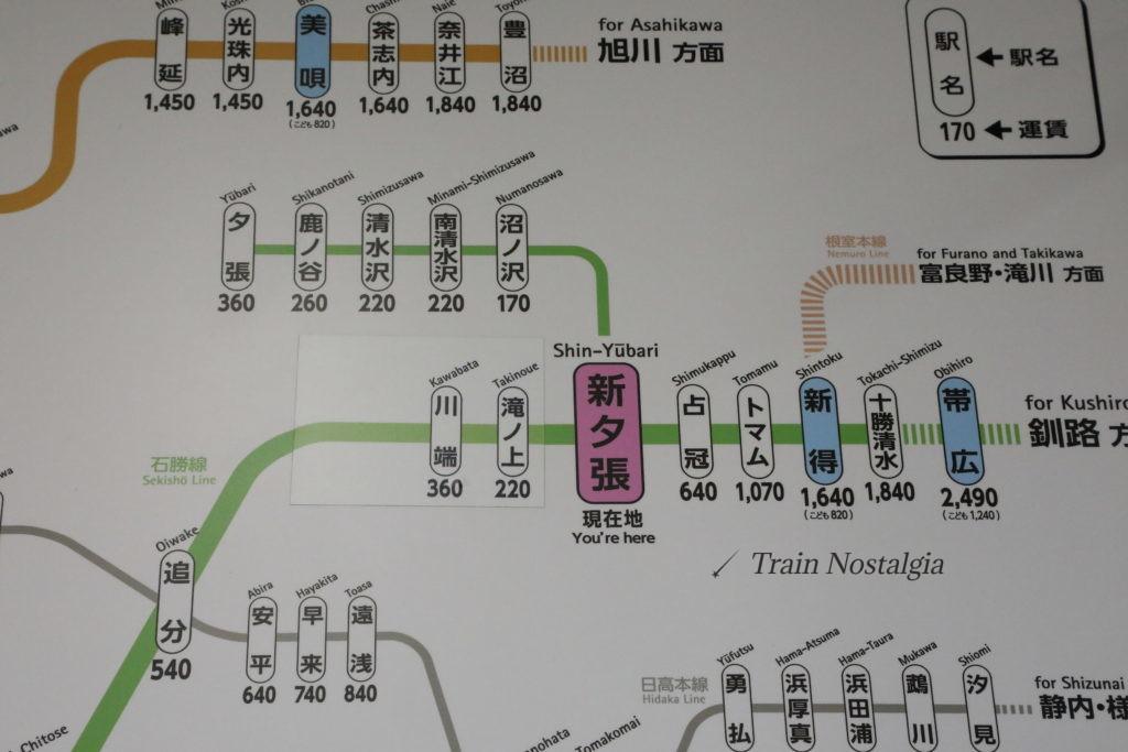 石勝線夕張支線新夕張駅運賃表