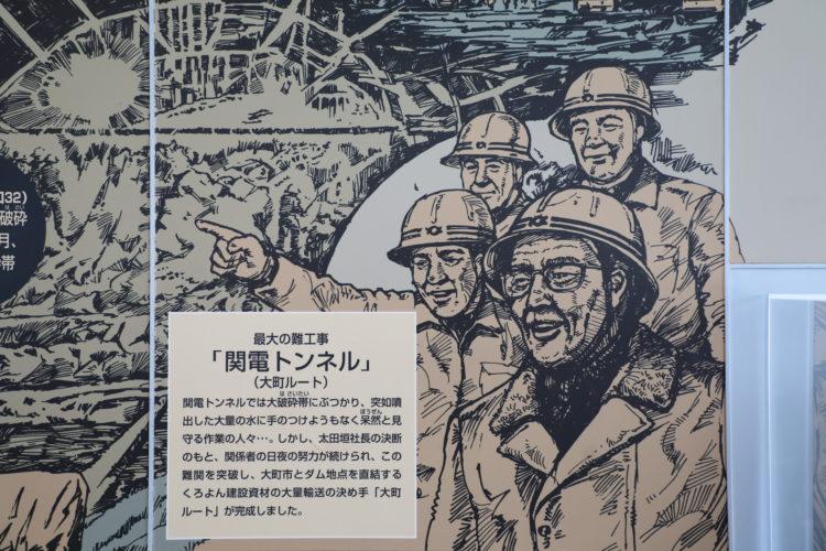 関電トンネル説明版と関西電力社長