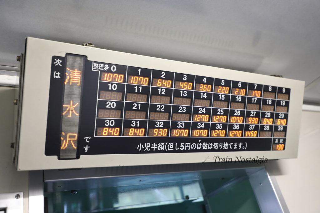 石勝線夕張支線清水沢駅運賃表示器