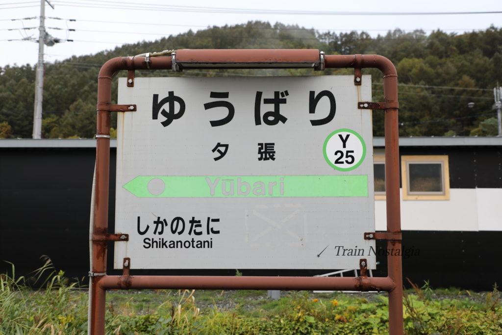 夕張線夕張駅駅名標