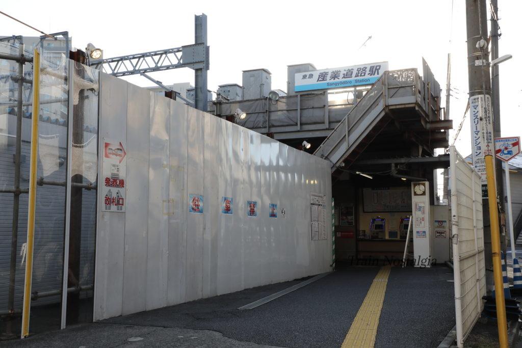 京急大師線産業道路駅地上仮設駅舎