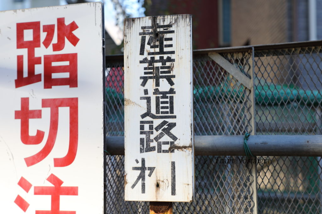 京急大師線産業道路第一踏切木製看板