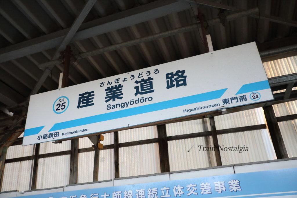 京急大師線産業道路駅駅名標