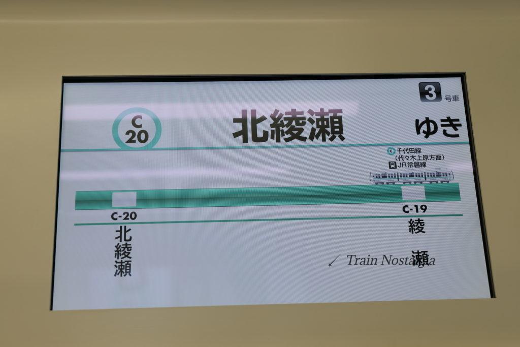 千代田線支線列車車内案内