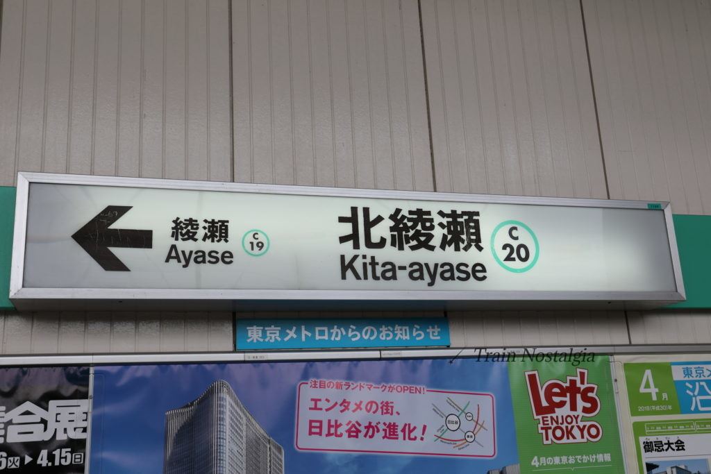 千代田線北綾瀬駅駅名標