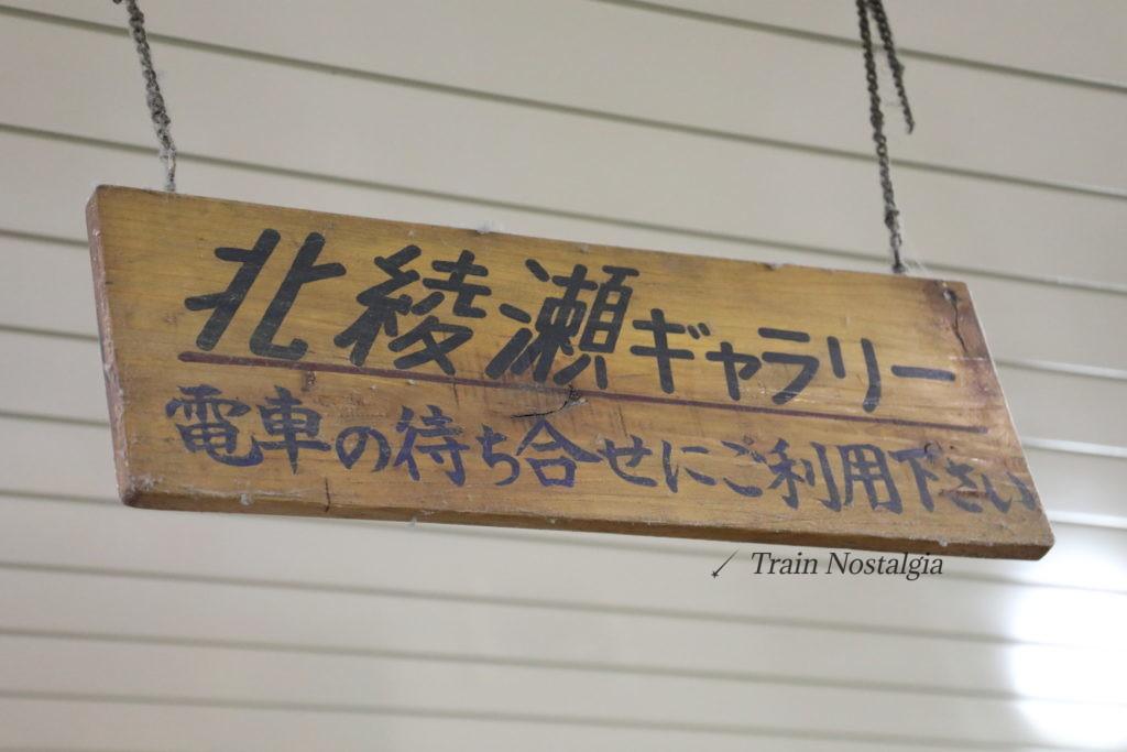 千代田線北綾瀬駅北綾瀬ギャラリー看板