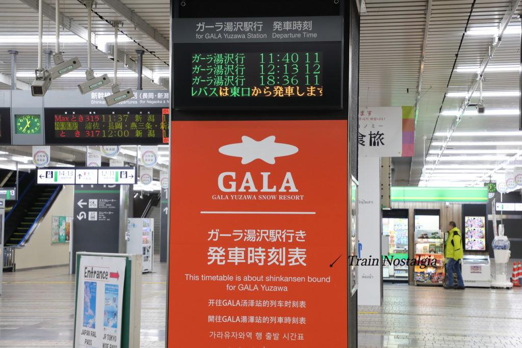 上越新幹線越後湯沢駅ガーラ湯沢行き案内