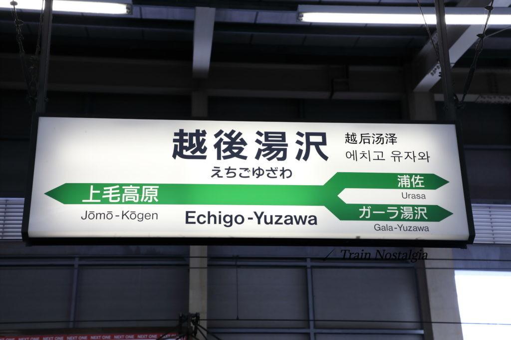 上越新幹線越後湯沢駅駅名標