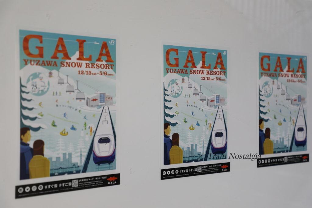 ガーラ湯沢駅広告