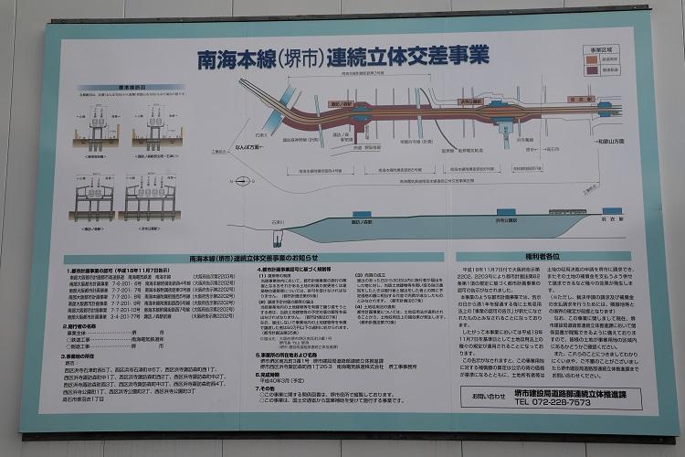 南海本線浜寺公園駅周辺高架化計画