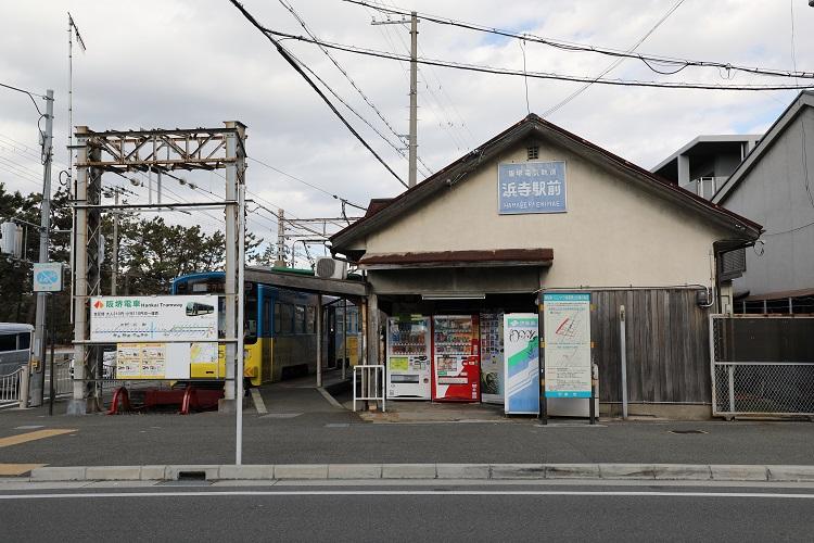阪堺電気鉄道浜寺駅前駅駅舎