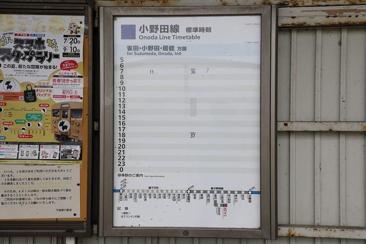 長門本山駅時刻表