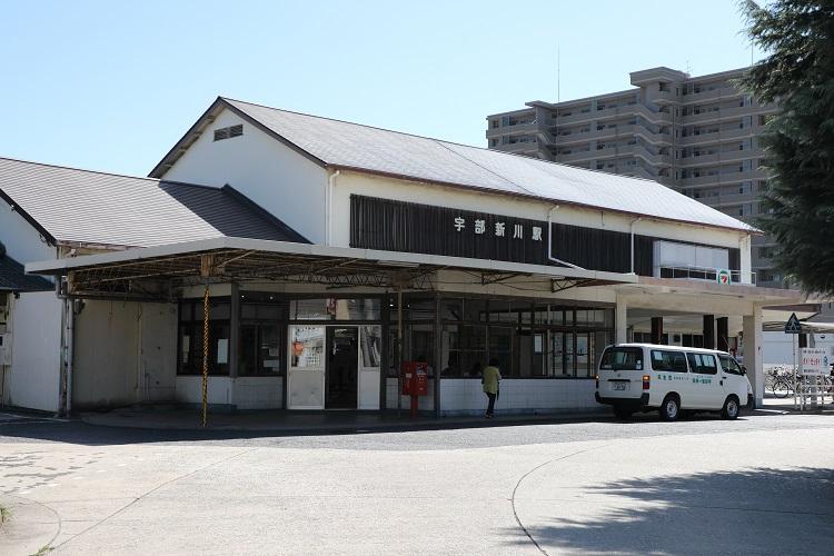 宇部新川駅駅舎
