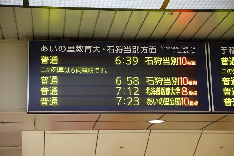 札幌駅学園都市線発車標
