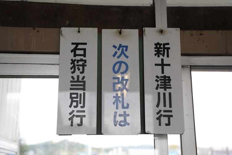 札沼線石狩月形駅発車案内