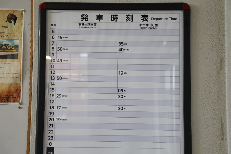 札沼線石狩月形駅時刻表