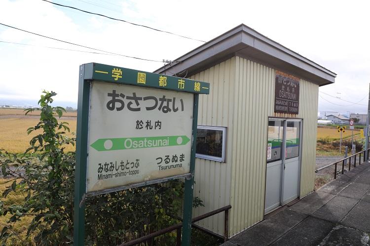 札沼線於札内駅ホームと駅名標と待合室