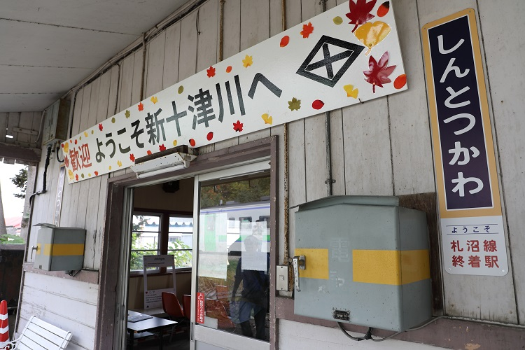 札沼線新十津川駅歓迎看板