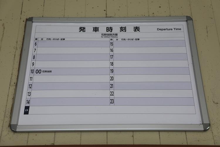 札沼線新十津川駅時刻表