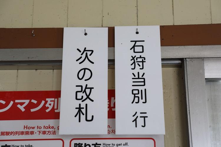 札沼線新十津川駅発車案内