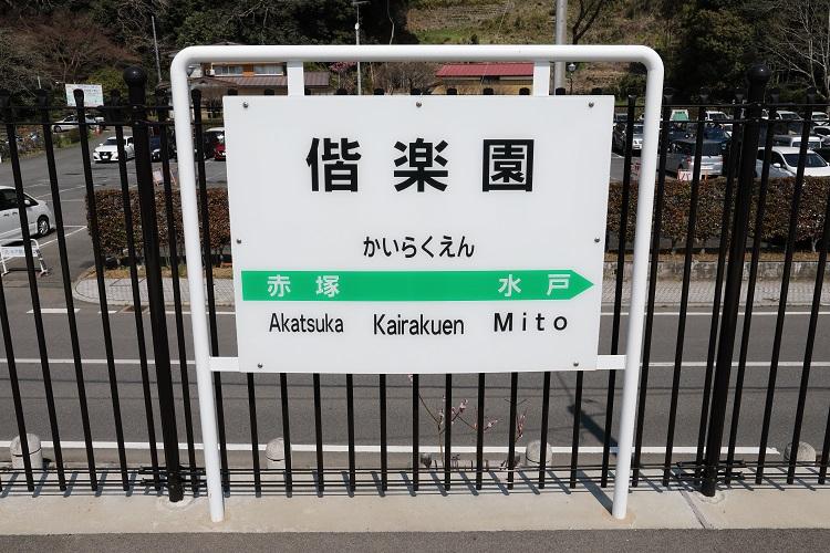 常磐線偕楽園駅駅名標