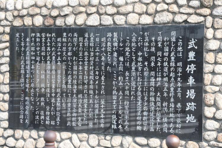 武豊港駅跡転車台ポケットパーク石碑内容