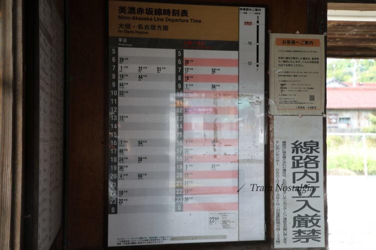 東海道本線美濃赤坂駅時刻表