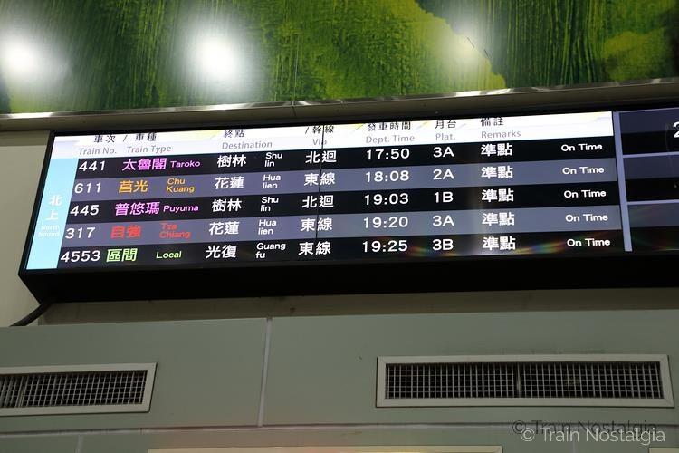台鉄台東駅出発案内種別一覧