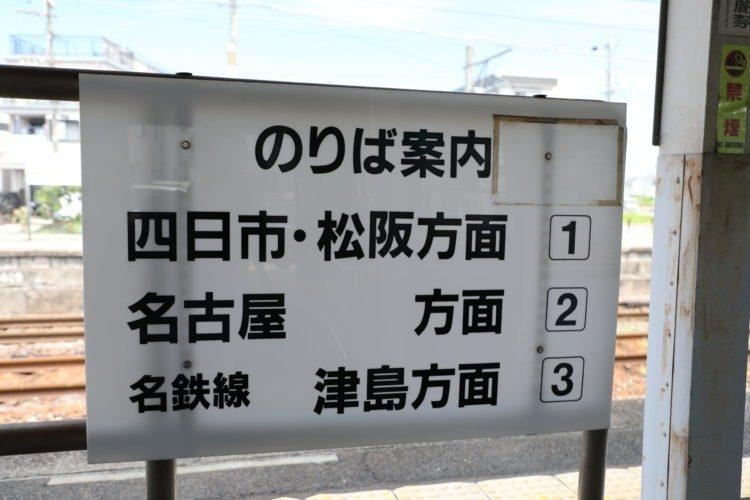 関西本線弥富駅乗り場案内