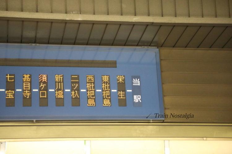 名鉄名古屋駅西枇杷島駅案内