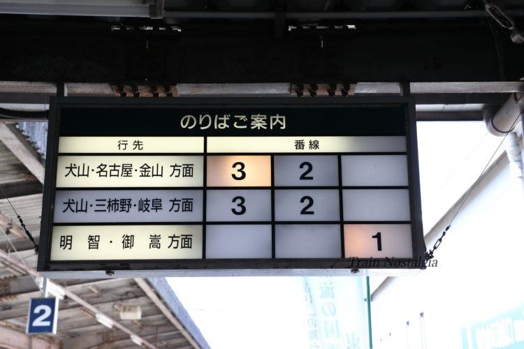 名鉄新可児駅行き先案内表