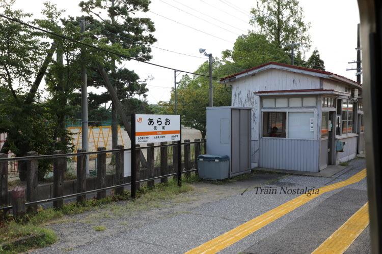 東海道本線美濃赤坂支線荒尾駅ホームと駅名標
